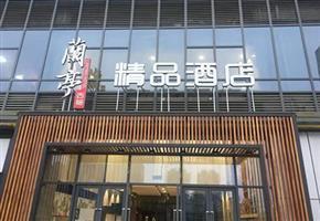蘭亭精品酒店贝博官网贝博手机版