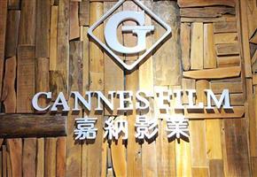 香港嘉纳国际影城贝博手机登录贝博手机版