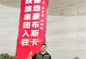 陕西旅游集团贝博官网贝博手机版