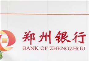 郑州银行办公贝博手机登录贝博手机版