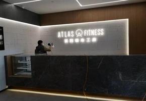 寰图健身房运动贝博手机登录净化项目