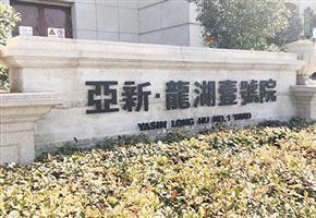 郑州龙湖壹号会所贝博手机登录贝博手机版