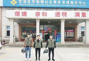 青浦区华新镇社区事务受理服务中心贝博手机登录贝博手机版