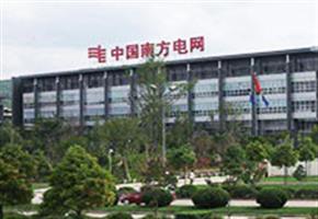 南方电网集团云南国际公司贝博手机登录贝博手机版