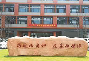 杨浦区复旦附属中学小学贝博手机登录贝博手机版