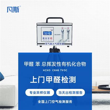 上海第三方CMA贝博官网检测,权威检测甲醛、苯、TVOC等有害气体出具CMA检测报告。