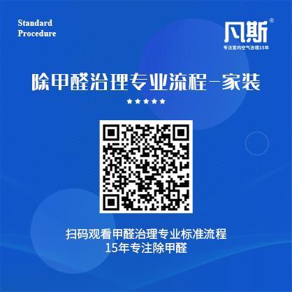 上海除甲醛,专业甲醛贝博手机版,装修污染除味,贝博官网污染贝博手机版15年经验,值得信赖。