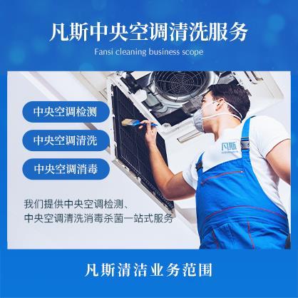 上海专业提供中央空调检测、中央空调清洗消毒杀菌服务,全国上门,先服务后收费