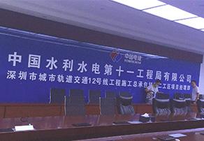 中国电建水利水电公司贝博手机登录贝博手机版