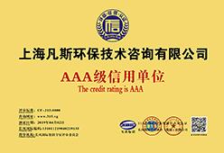 AAA级信用单位