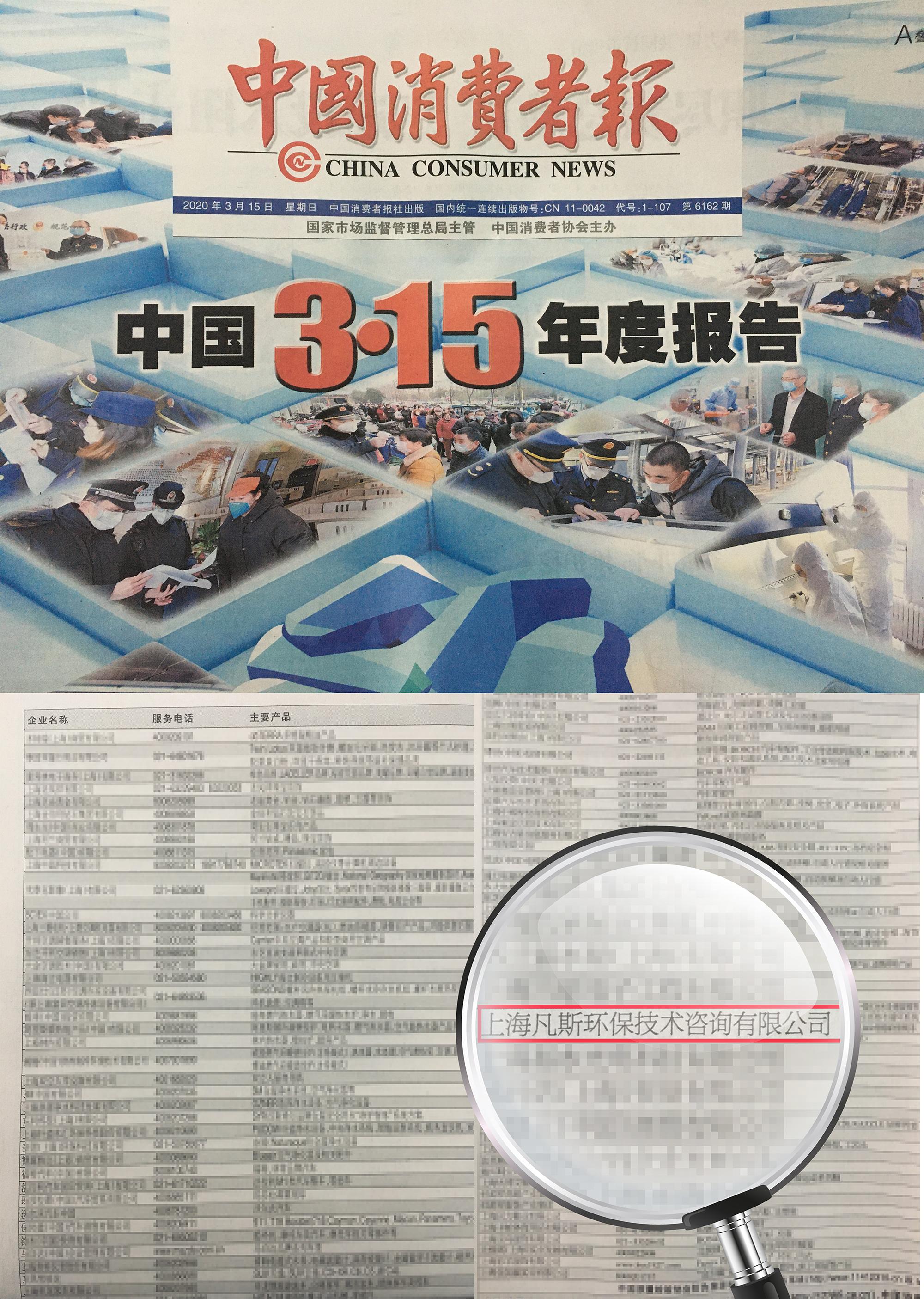 """凡斯除甲醛产品荣获315""""全国质量检验稳定合格产品""""殊荣!"""