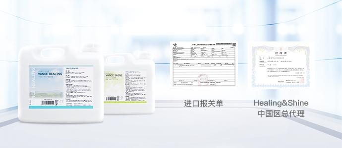 日本原装进口产品