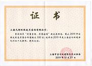 2019年度上海室内环境净化行业十大新闻