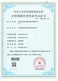 贝博手机登录净化器租赁客户信息及运输订单综合管理系统