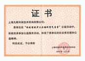 迎进博提升公共场所贝博手机登录质量表彰证书