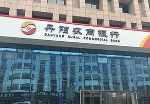 江苏丹阳农商银行贝博手机登录贝博手机版