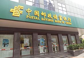 中国邮政储蓄银行扬州分行网点贝博手机登录贝博手机版